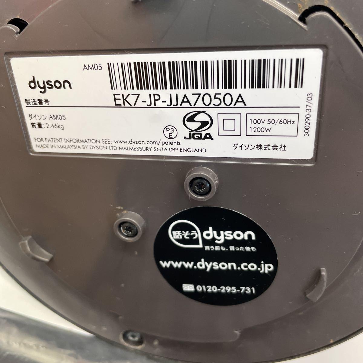 ダイソン Dyson Hot&Cool AM05 ファンヒーター 扇風機 2017年製 リモコン無し_画像6