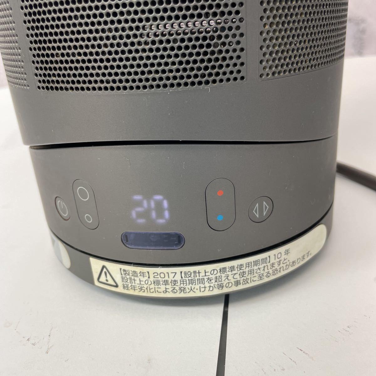 ダイソン Dyson Hot&Cool AM05 ファンヒーター 扇風機 2017年製 リモコン無し_画像2