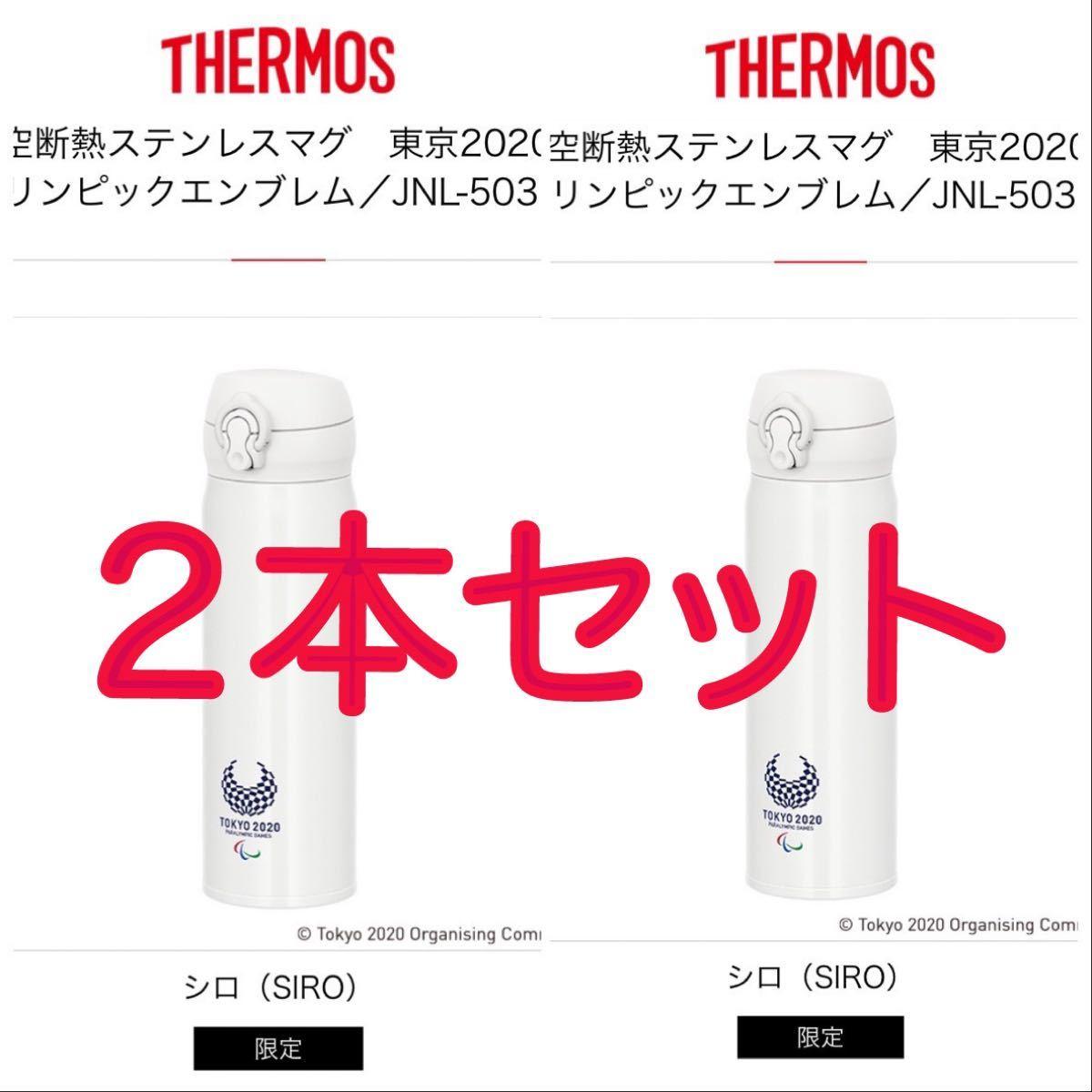 サーモス真空断熱 超軽量210g 携帯マグ 0.5L TOKYO 2020 パラリンピック公式ライセンス商品 限定 水筒