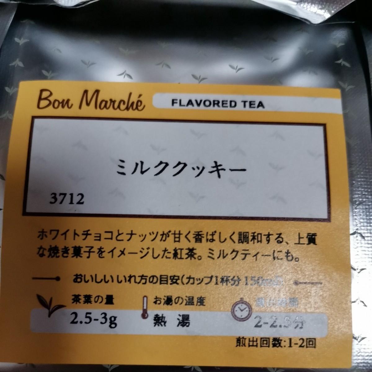 【送料無料】ルピシア LUPICIA 人気のお茶 6種類セット 紅茶 緑茶 フレーバーティー