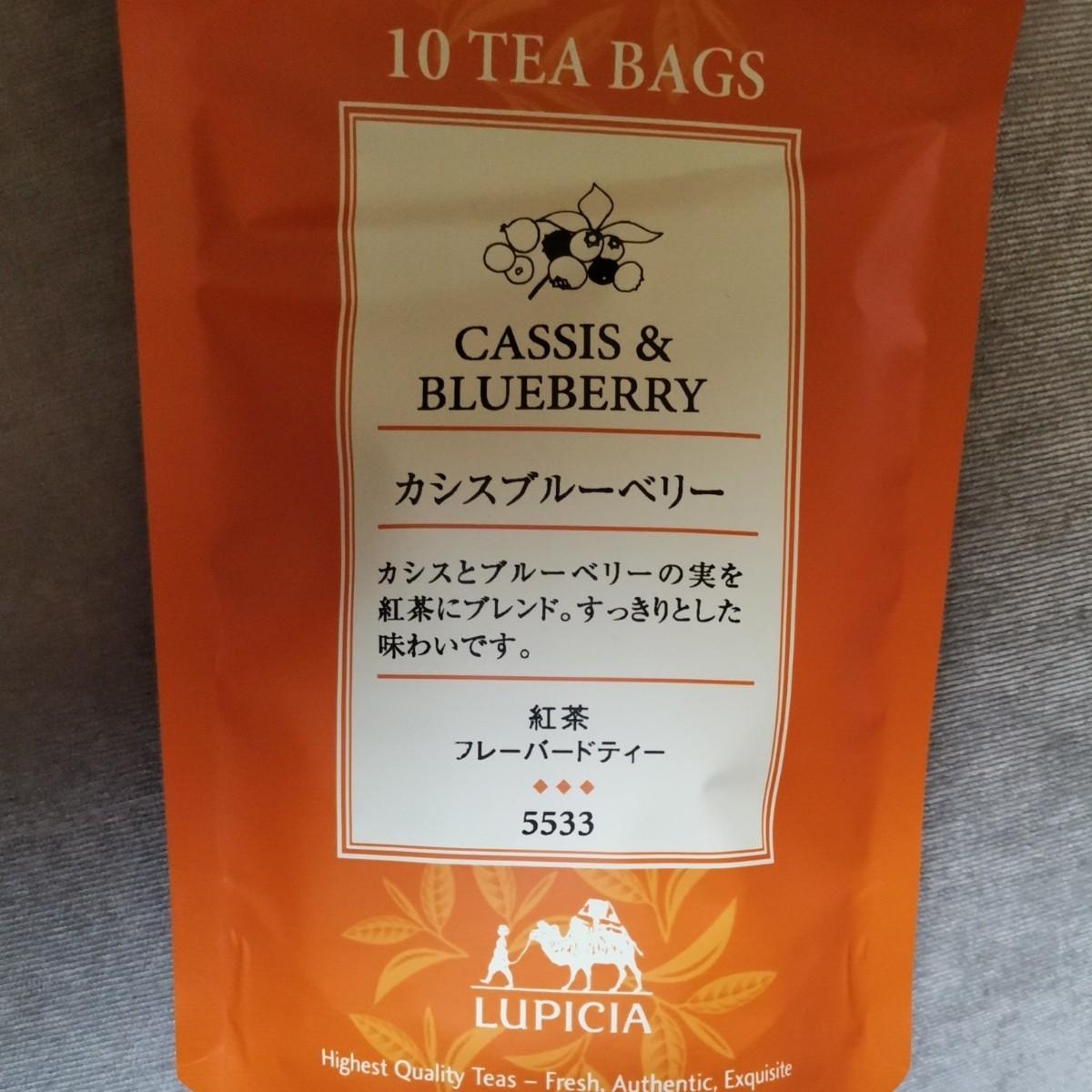 【送料無料】ルピシア カシスブルーベリー 紅茶 LUPICIA ティーバックタイプ フレーバーティー