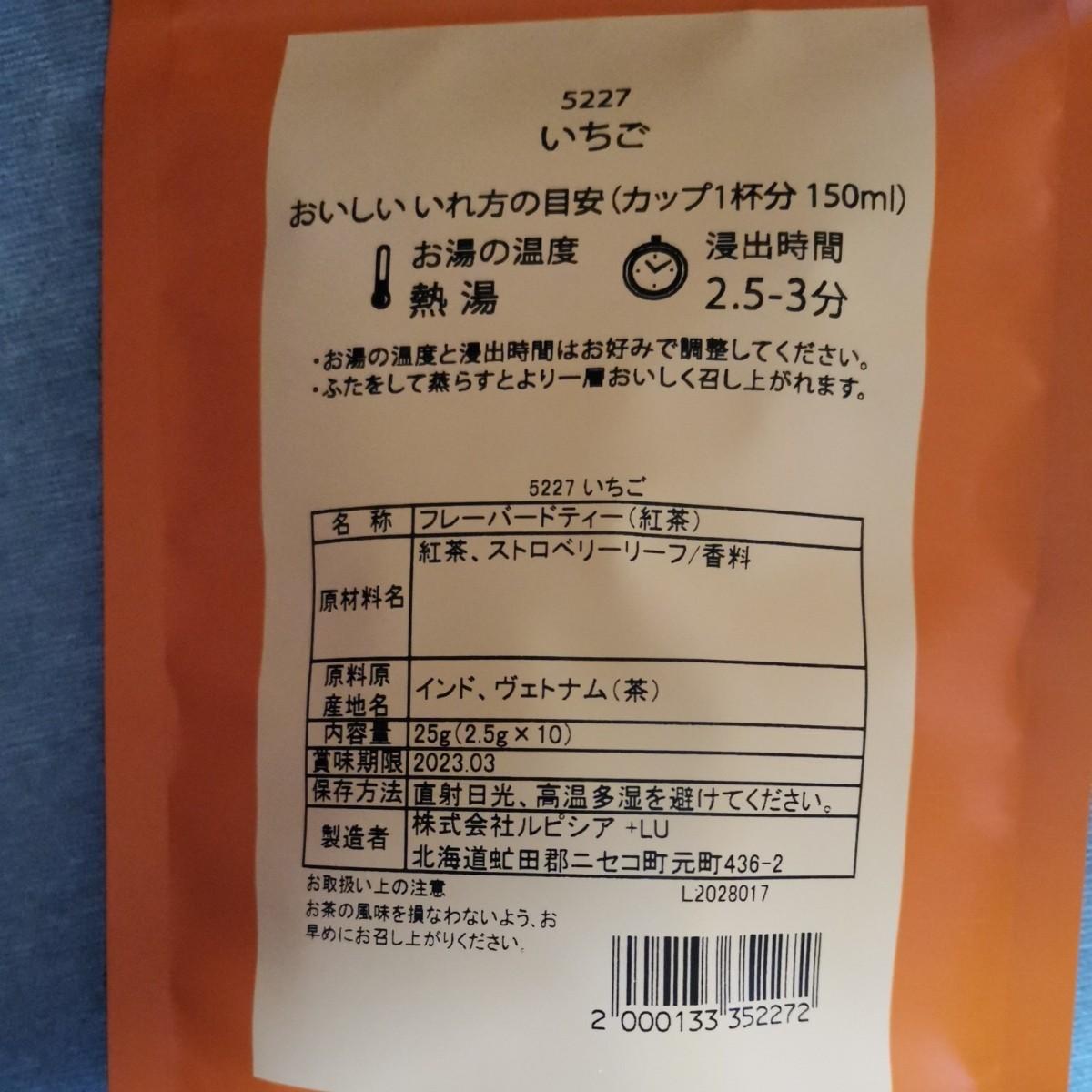 【送料無料】ルピシア LUPICIA いちご フレーバーティー 紅茶  ティーバッグ