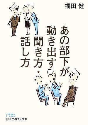 あの部下が動き出す聞き方・話し方 日経ビジネス人文庫/福田健【著】_画像1