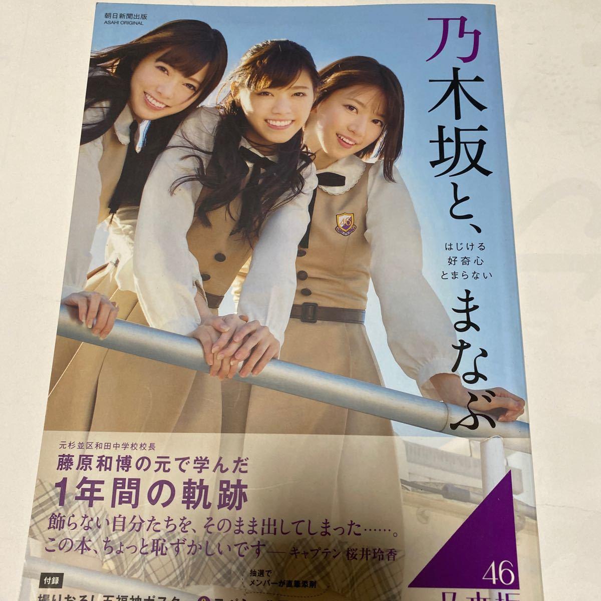 乃木坂と、まなぶ 朝日オリジナル/乃木坂46