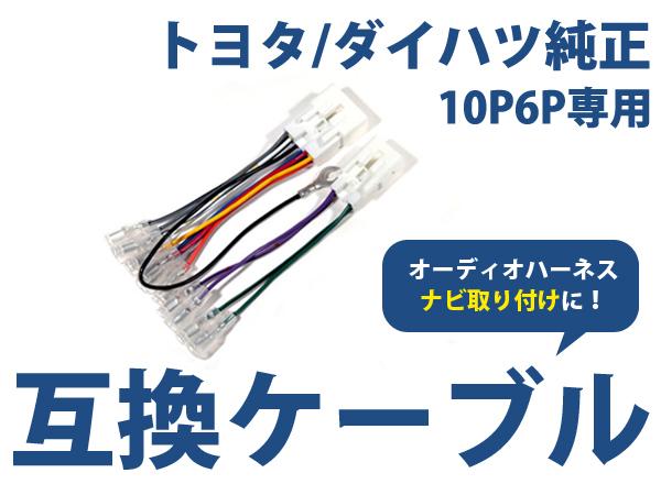 トヨタ ヴィッツ H17.2~H22.12 オーディオ ハーネス 10P/6P カーナビ接続 オーディオ接続 キット 配線 変換_画像1