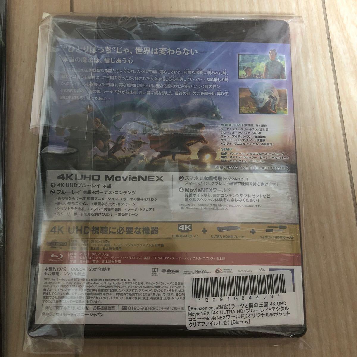 美品 オリジナルクリアファイル付 ラーヤと龍の王国 4K ULTRA HD+ブルーレイ+デジタルコピー 国内正規版 欠品無し