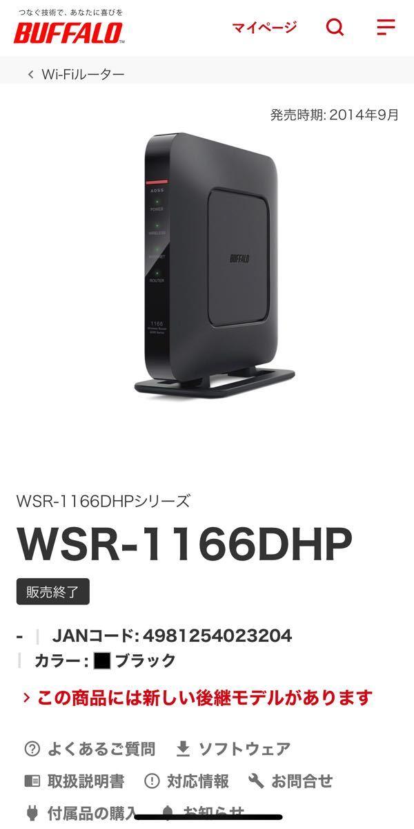 WSR-1166DHP 無線LANルーター BUFFALO 無線LAN親機 Wi-Fiルーター