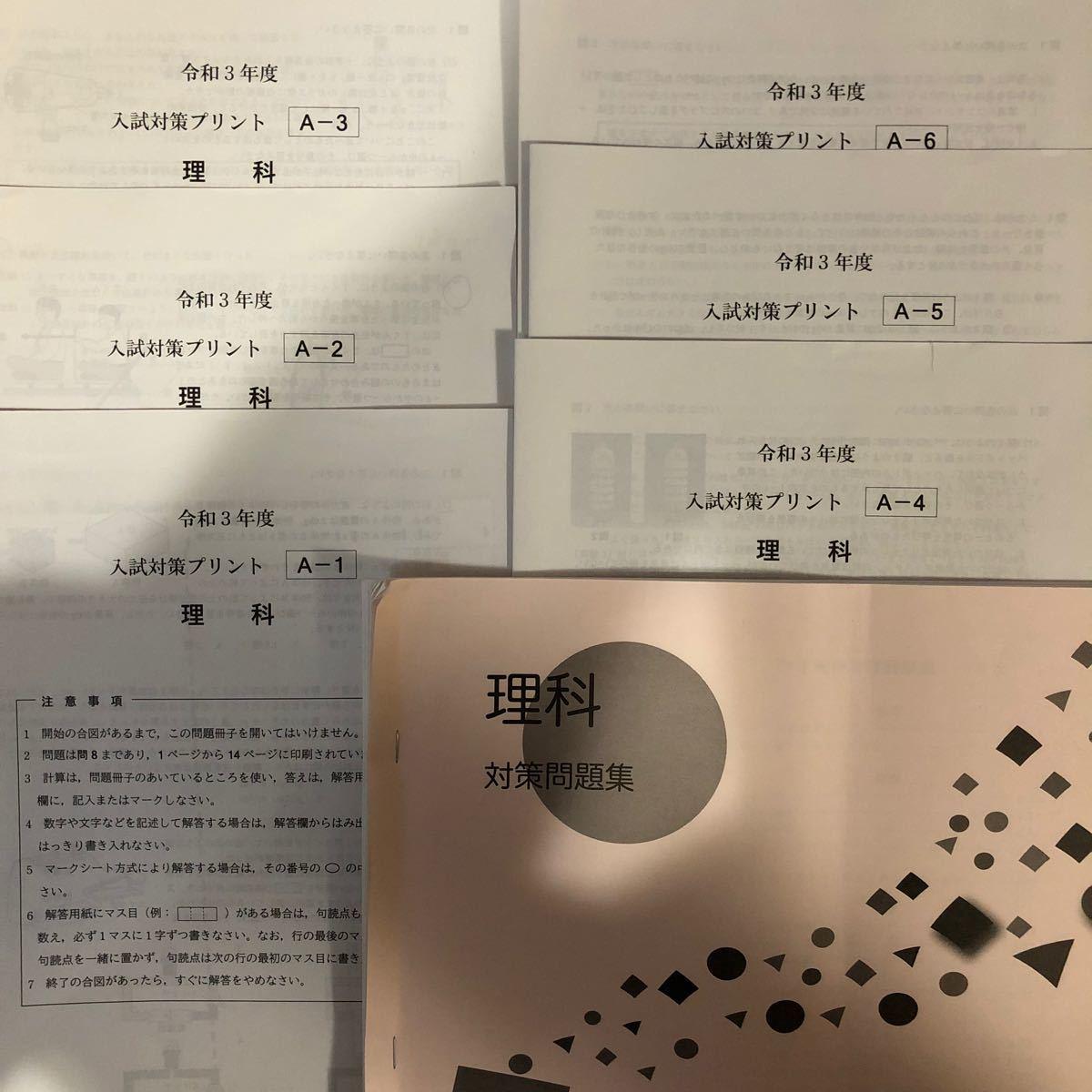 中学3年 社会 問題集 中学社会 テスト 入試