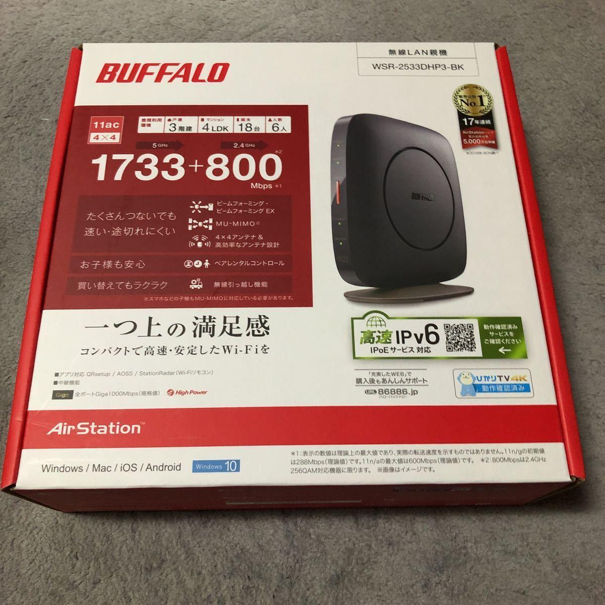 送料無料 新品未開封正規品 バッファロー BUFFALO 11ac/n/a/g/b IPv6対応 1733+800Mbps 無線LAN親機 中継機能 ブラック WSR-2533DHP3-BK