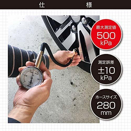お買い得限定品 【Amazon.co.jp 限定】エーモン エアゲージ(ホース付) 最大測定値500kPa ケース付 (6778_画像4