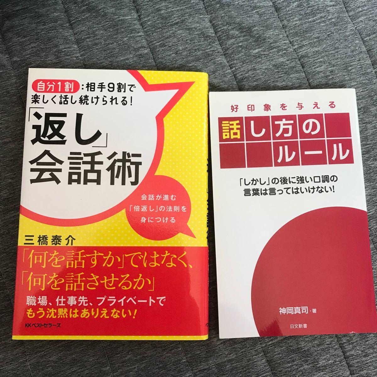 話し方の本 2冊セット 返し会話術 話し方のルール