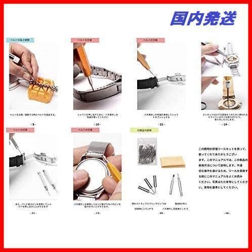 2H 新品 バンドサイズ調整 時計修理ツール 腕時計修理工具 裏蓋オープナー ベルト交換 腕時計工具 修理ツール 在庫限り バネ外し 裏蓋開け_画像9