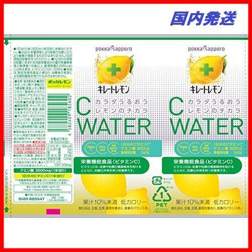 2H 新品 キレートレモンCウォーター(栄養機能食品(ビタミンC)) 500ml×24本 ポッカサッポロ 迅速対応 在庫限り_画像2