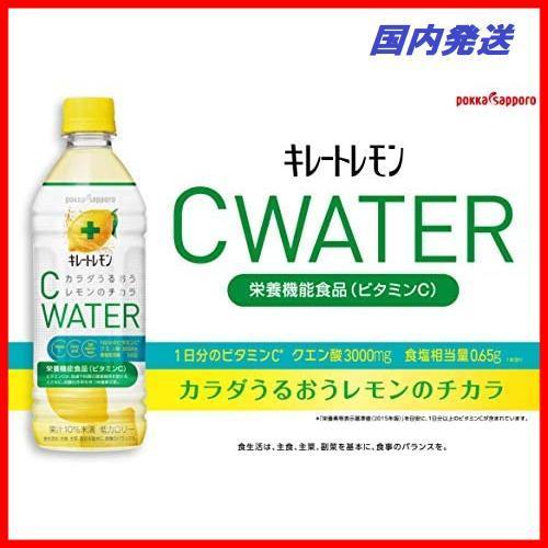 2H 新品 キレートレモンCウォーター(栄養機能食品(ビタミンC)) 500ml×24本 ポッカサッポロ 迅速対応 在庫限り_画像4
