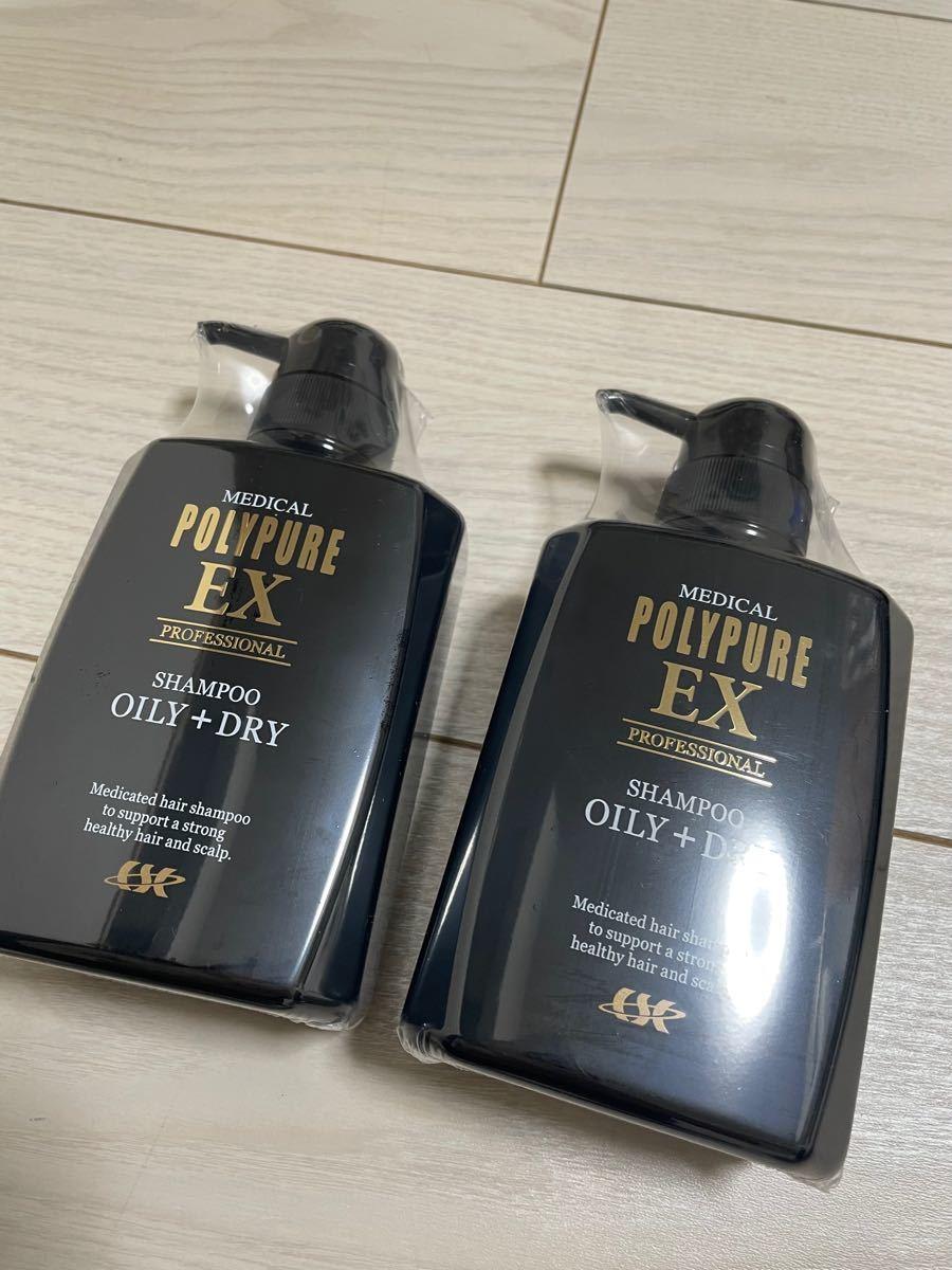 【新品未開封】シーエスシー ポリピュアEX 薬用スカルプシャンプー 2本セット