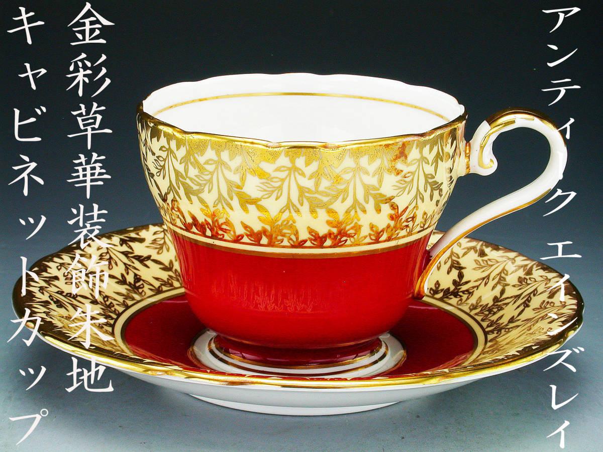 アンティーク エインズレイ・金彩草華装飾朱地 キャビネットカップ