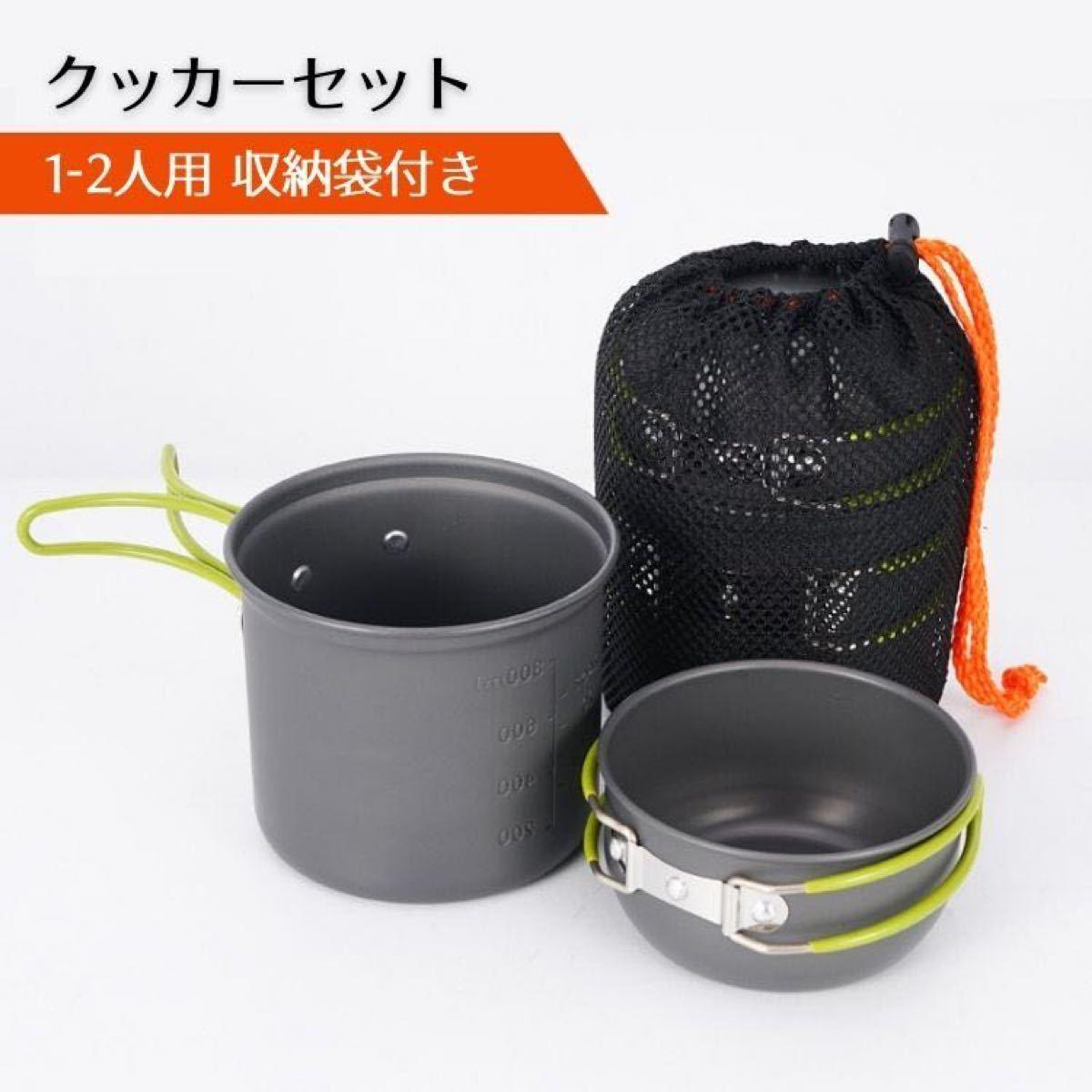 クッカーセット 1-2人用 キャンプ アルミ合金アウトドア鍋
