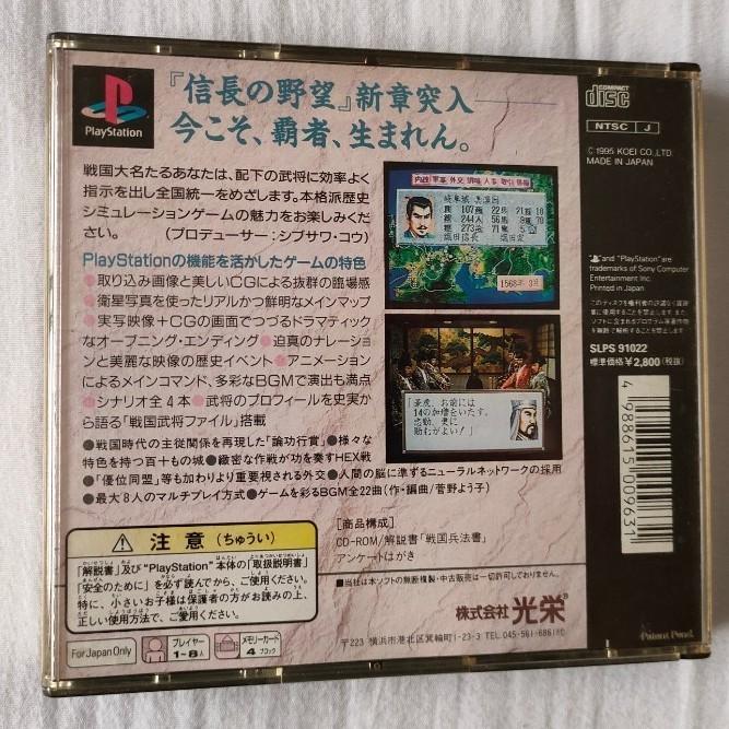 【信長の野望 覇王伝】 PSソフト プレイステーション