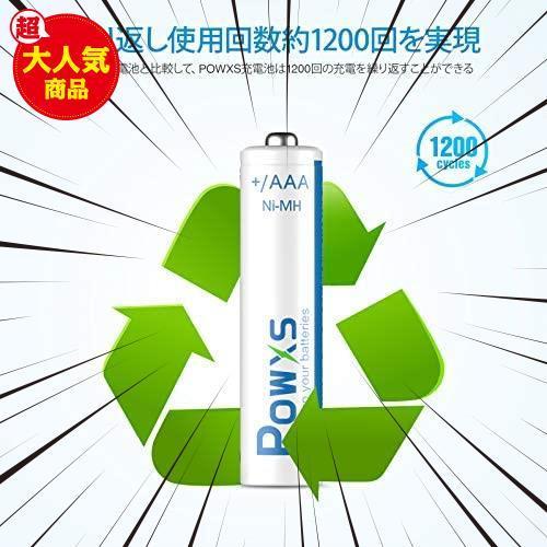 約1200回使用可能 高容量800mAh ニッケル水素電池 ケース2個付き POWXS 低自己放電 液漏れ防止 単四充電池 単四電池 8本入り 充電式_画像2