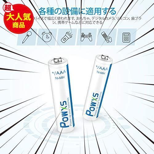 約1200回使用可能 高容量800mAh ニッケル水素電池 ケース2個付き POWXS 低自己放電 液漏れ防止 単四充電池 単四電池 8本入り 充電式_画像4