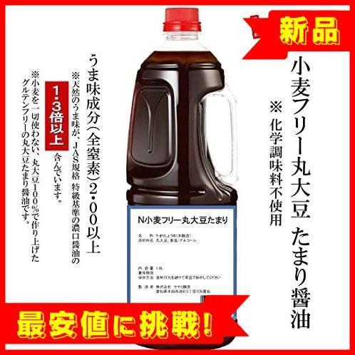 【新品最安値!】小麦フリー 丸大豆 たまり醤油 半田の旨味家 K165 グルテンフリー 小麦不使用 1.8L 単品 化学調味料無添加_画像2