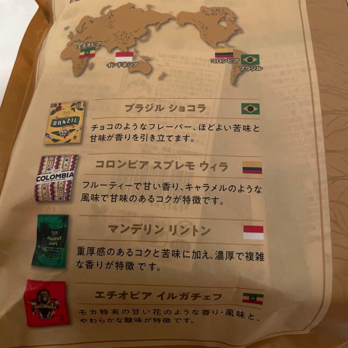 ドリップコーヒーバラエティパック 25袋