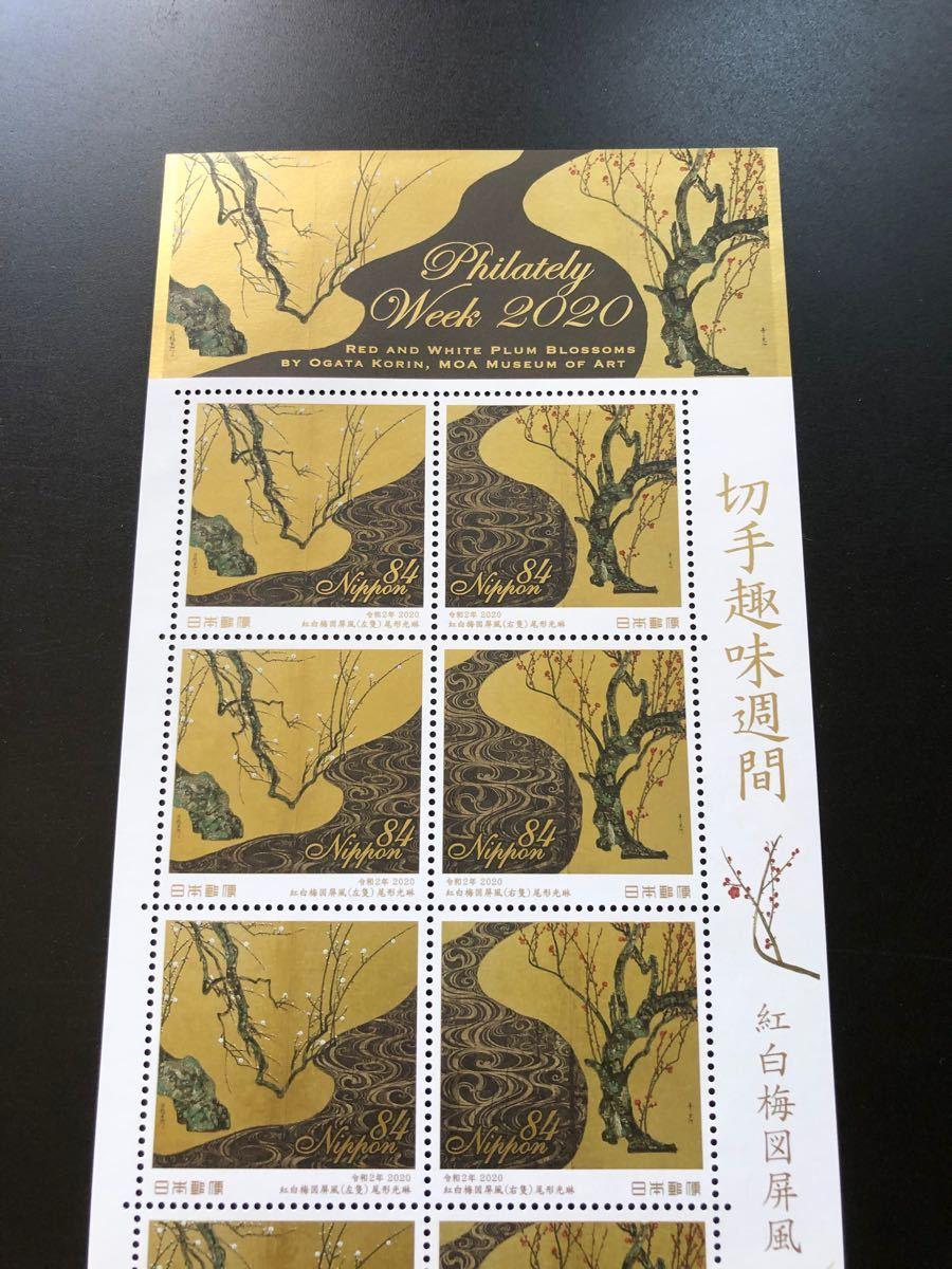 切手趣味週間 尾形光琳 切手シート リーフレット付き 切手シート【おまとめ170円引き】