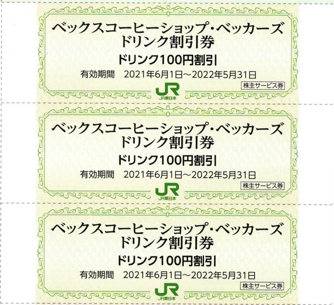 □JR東日本株主優待□ベックスコーヒーショップ・ベッカーズ ドリンク100円割引券 3枚 _画像1