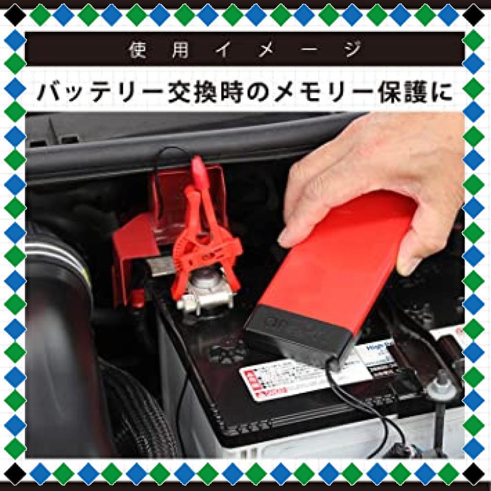 +お買い得限定品 【 限定】エーモン メモリーバックアップ EV車・HV車・アイドリングストップ車対応 (_画像3