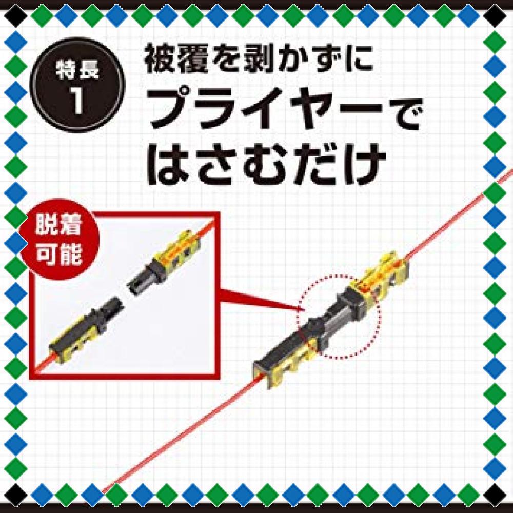 +お買い得限定品 【 限定】エーモン 接続コネクター 10セット(20個入) (2825)_画像2