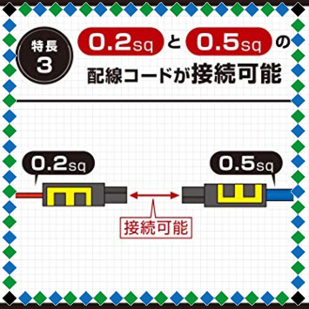+お買い得限定品 【 限定】エーモン 接続コネクター 10セット(20個入) (2825)_画像4