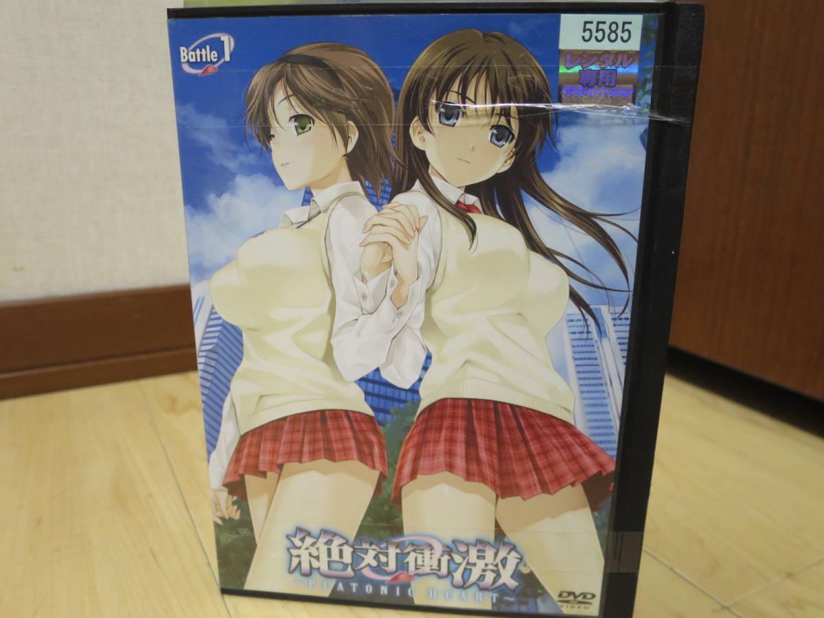 DVD アニメ 絶対衝激 ~PLATONIC HEART~ 全5巻 レンタル落ち