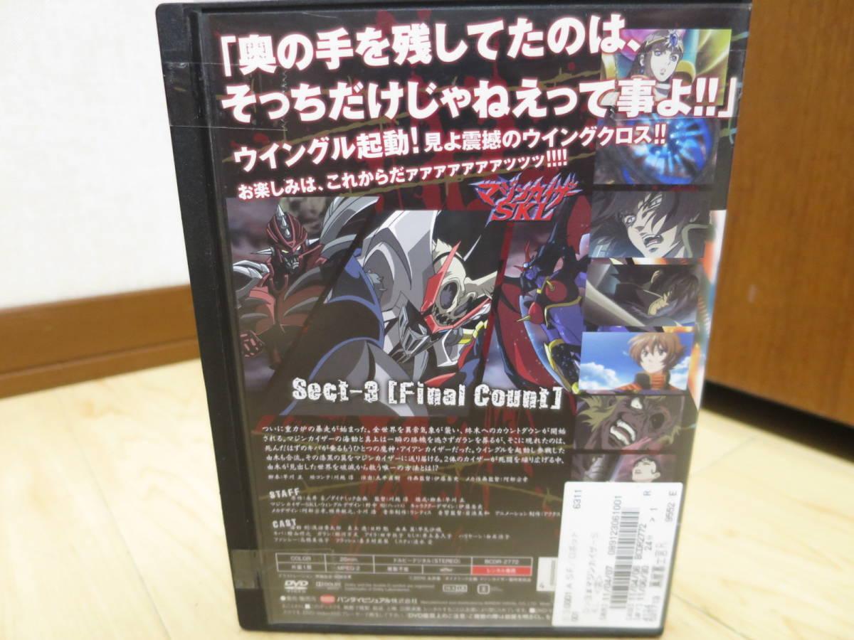DVD マジンカイザー SKL 全3巻 レンタル落ち