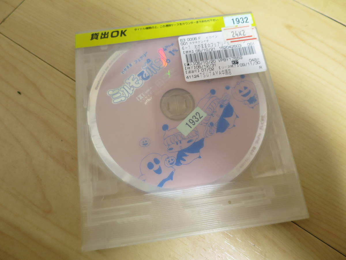 DVD ミルモでポン! 4ねんめ 全6巻 レンタル落ち