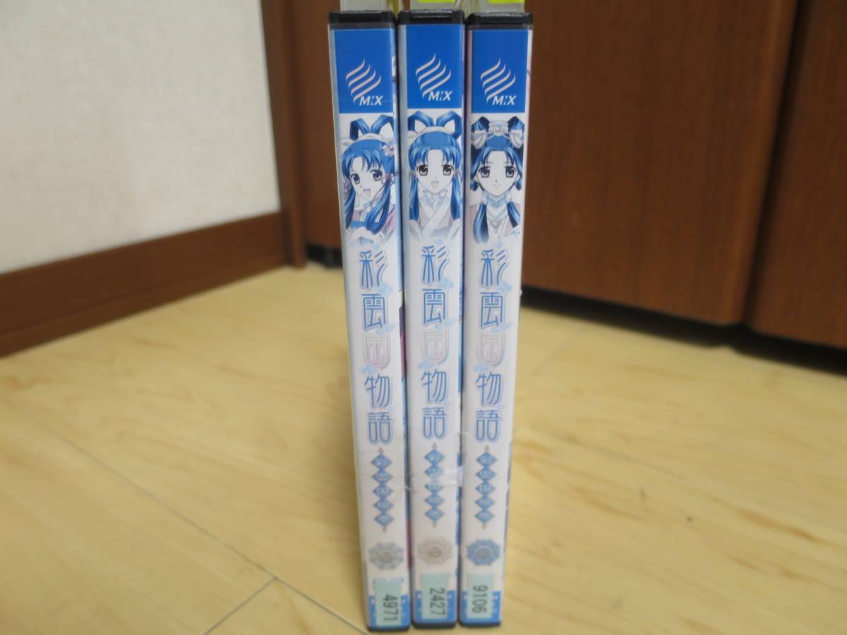 DVD 彩雲国物語 彩雲国絵巻 全3巻 レンタル落ち