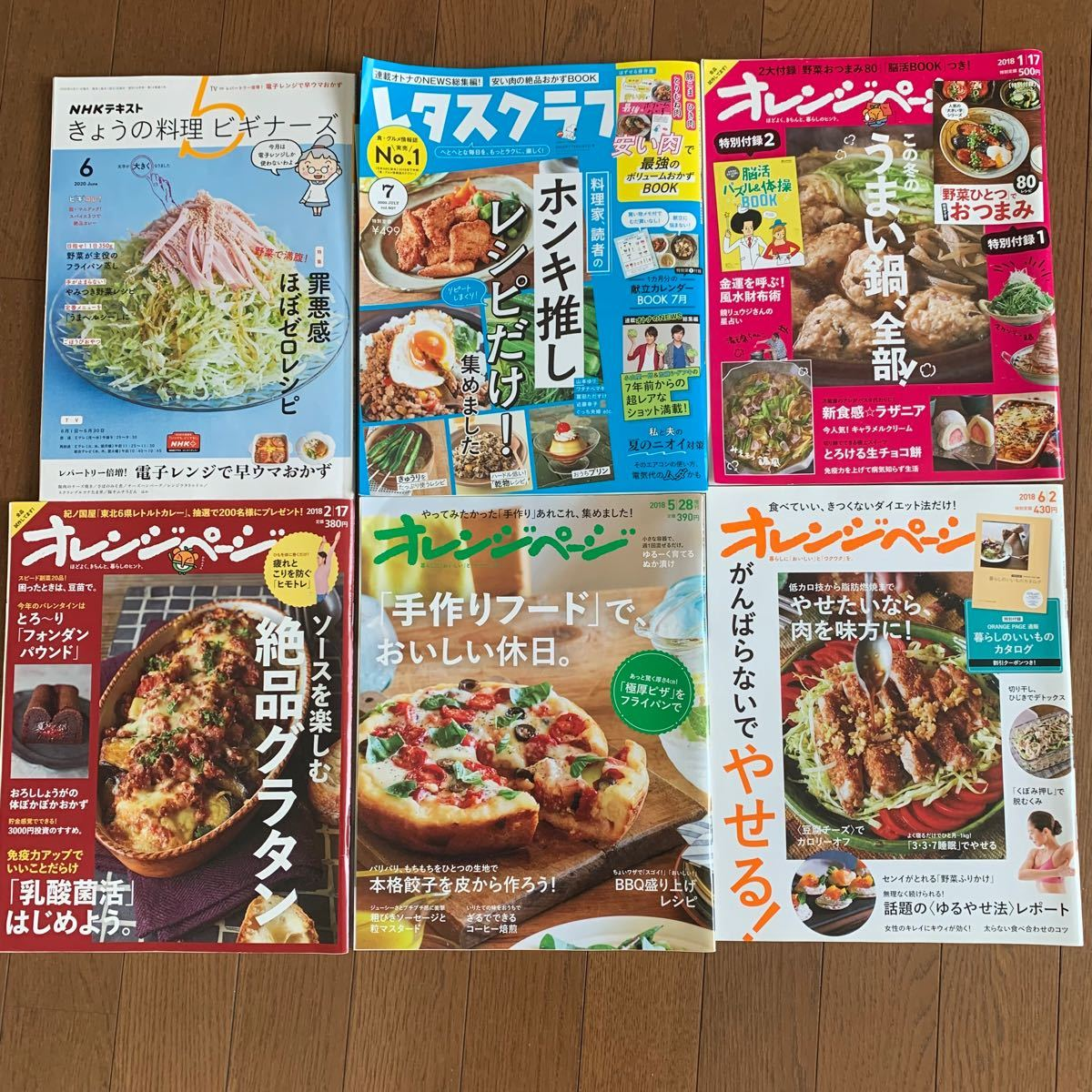 料理雑誌 14冊 オレンジページ レタスクラブ きょうの料理 クッキング 料理本 レシピ本 バックナンバー