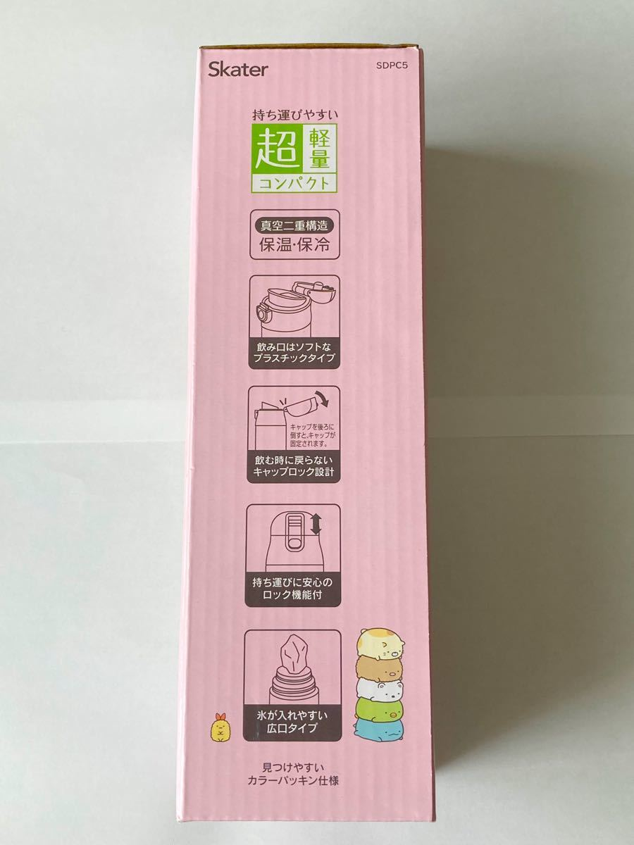 すみっコぐらし ステンレスマグボトル☆500ml  スケータ 超軽量