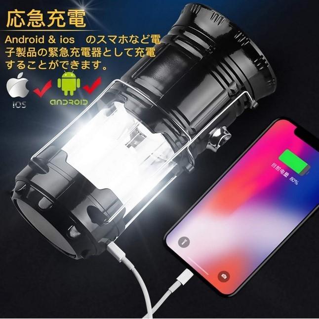 新品未使用LEDランタン懐中電灯 電池式 ソーラーパネル搭載 2in1給電方法 防災携帯式 スマホ充電可 登山/防災