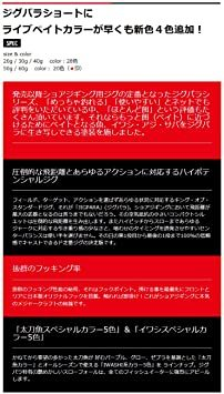 #80 ライブイワシ 20g メジャークラフト メタルジグ ジグパラ ショート ライブベイトカラー ルアー JPS_画像3