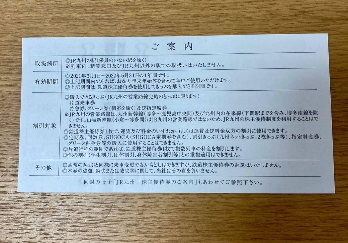 【送料無料】九州旅客鉄道株式会社 JR九州グループ 株主優待券 セット 有効期間:2022年5月31日まで_画像3