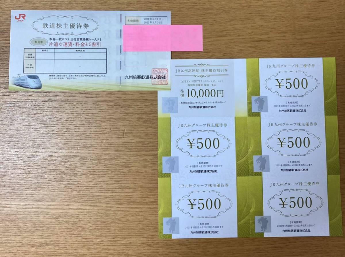 【送料無料】九州旅客鉄道株式会社 JR九州グループ 株主優待券 セット 有効期間:2022年5月31日まで_画像1