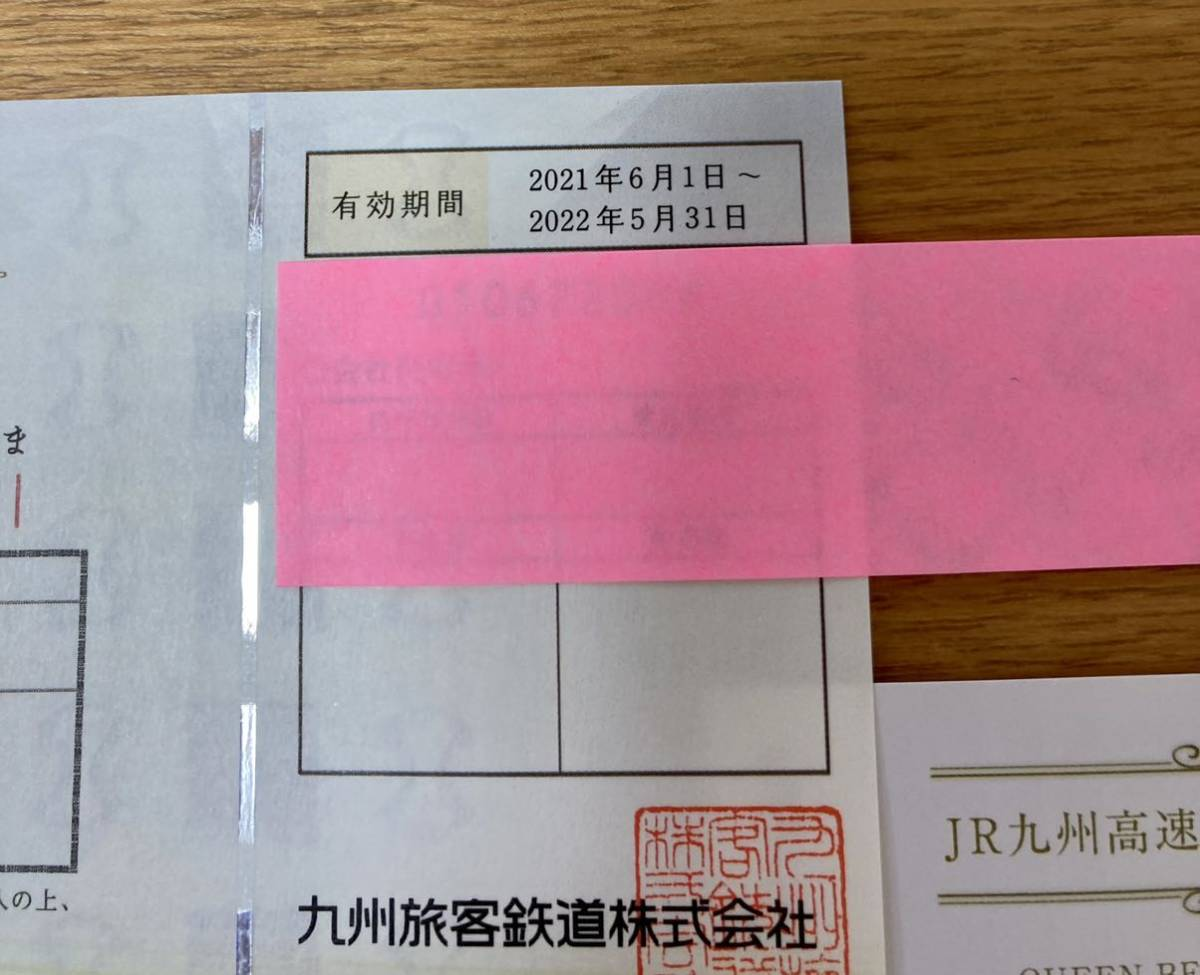 【送料無料】九州旅客鉄道株式会社 JR九州グループ 株主優待券 セット 有効期間:2022年5月31日まで_画像2