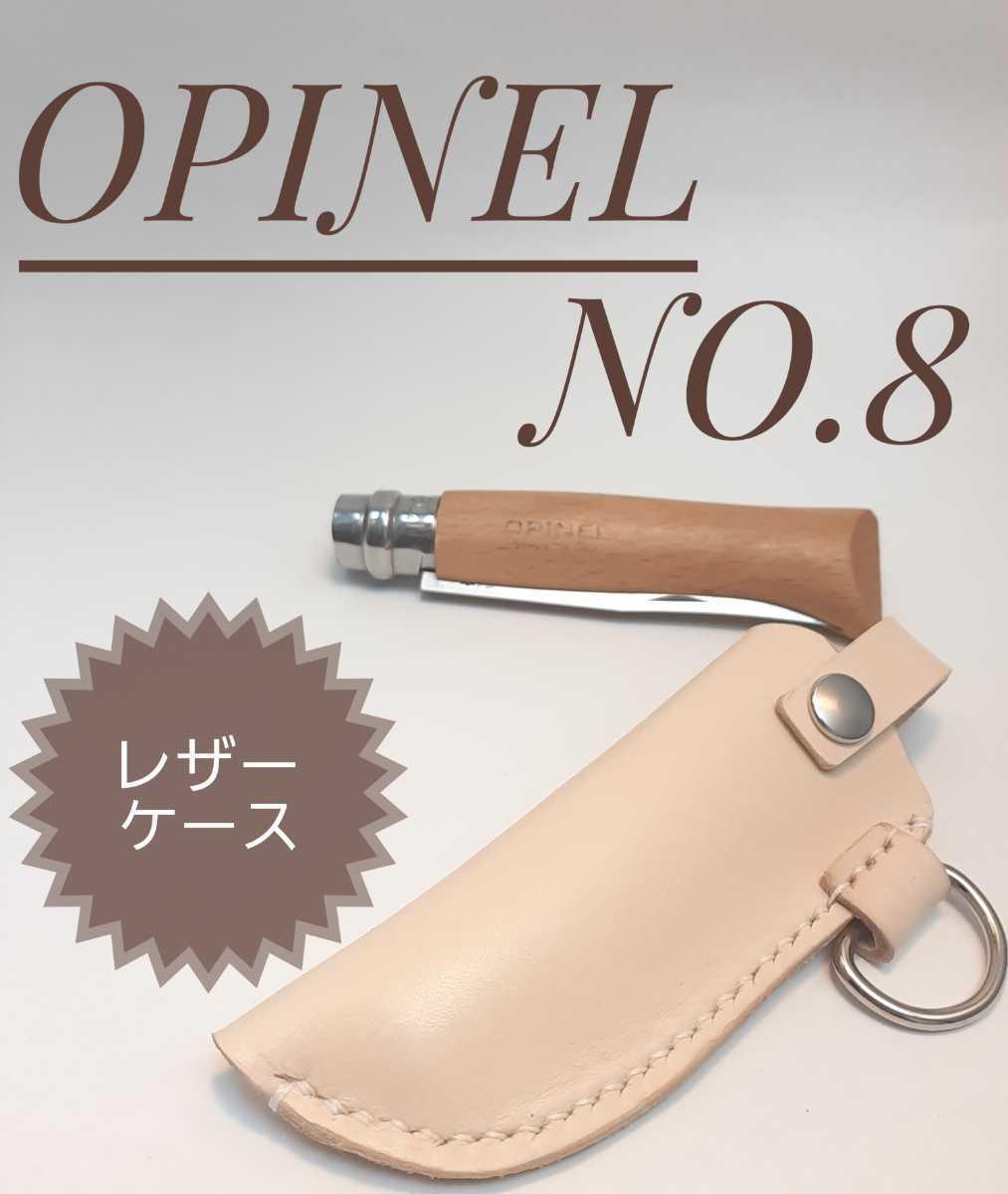 オピネル NO.8 レザーケース 生成り 被せ付き!