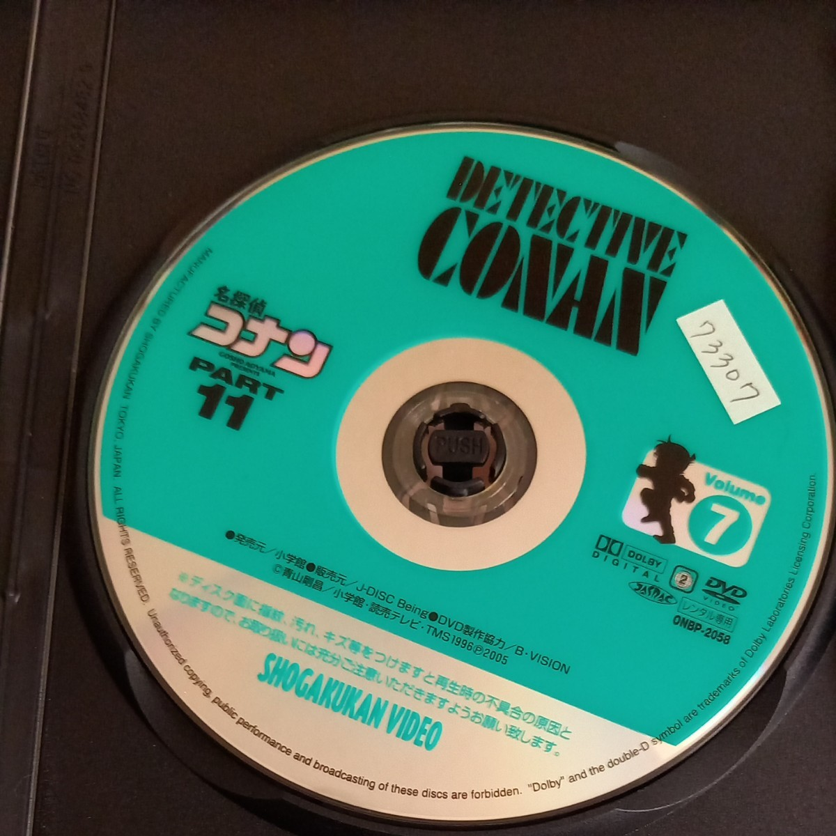 DVD 名探偵コナン PART11 Volume7 レンタル落ち レンタル