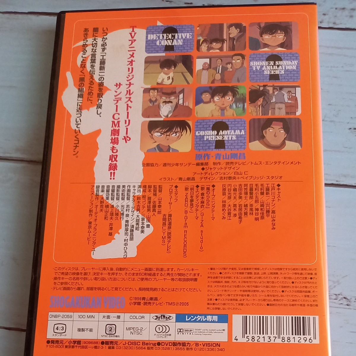 DVD 名探偵コナン PART11 Volume8 レンタル落ち レンタル