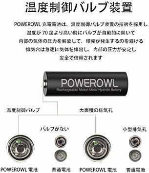 単3形8個パック 単3形充電池2800mAh Powerowl単3形充電式ニッケル水素電池8個パック 超大容量 PSE安全認証 _画像4