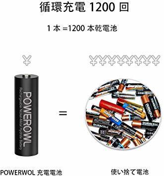 単3形8個パック 単3形充電池2800mAh Powerowl単3形充電式ニッケル水素電池8個パック 超大容量 PSE安全認証 _画像3