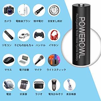 単3形8個パック 単3形充電池2800mAh Powerowl単3形充電式ニッケル水素電池8個パック 超大容量 PSE安全認証 _画像6