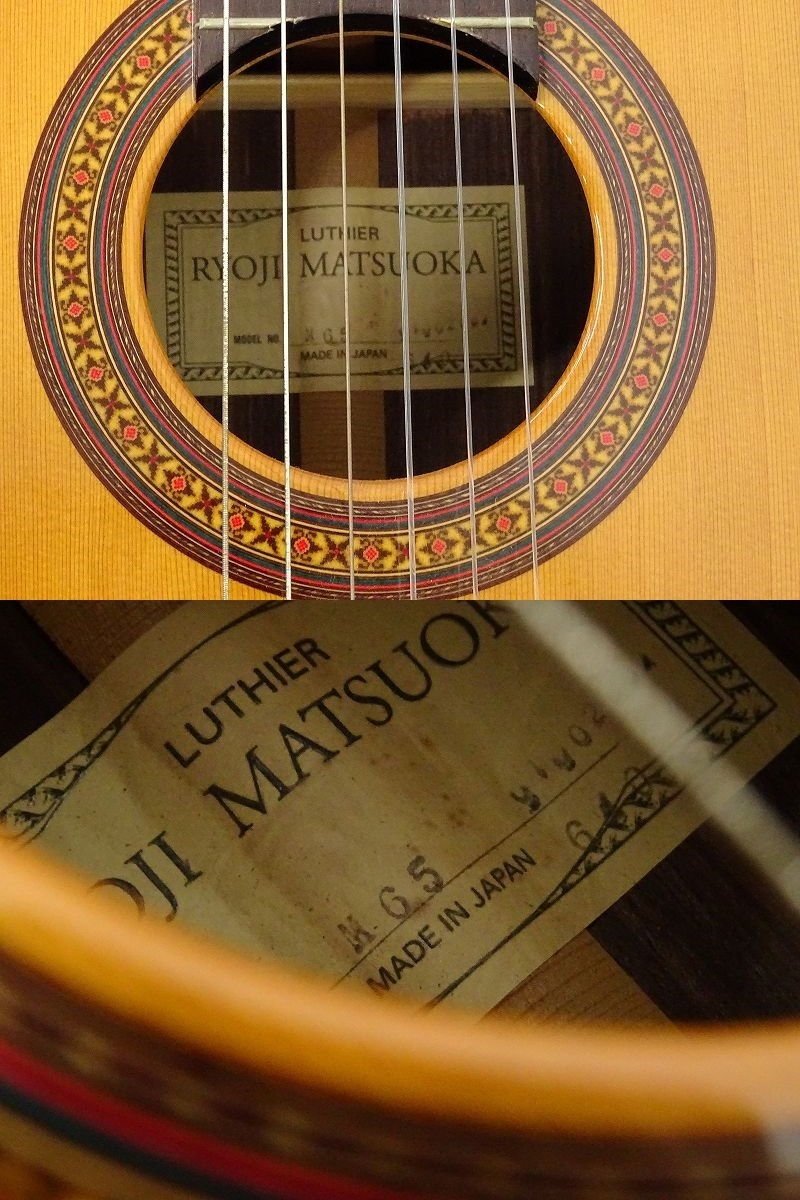 ♪♪RYOJI MATSUOKA M-65 クラシックギター M65 松岡良治 ケース付♪♪009770002m♪♪_画像7