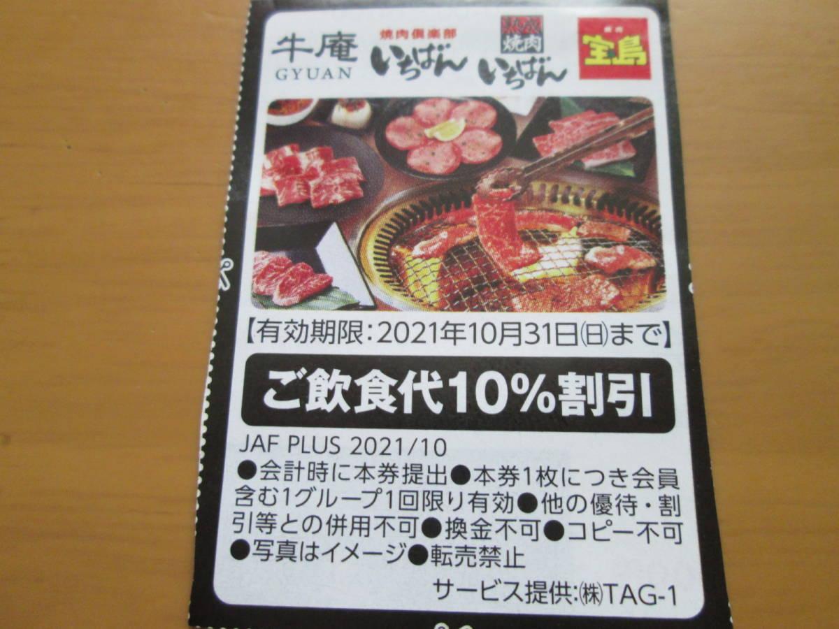 JAFクーポン 牛庵/いちばん/宝島 ご飲食代10%割引券(期限:2021年10月31日)(送料63円)ポイント消化_画像1